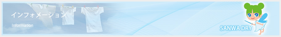久留米市|クリーニング|サンワドライ-official website :  繊維製品品質管理士